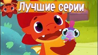 ТОП-10 лучших серий! - Дракоша Тоша 🐲 | Мультфильмы для детей