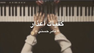 موسيقى بيانو - عزف كفياك اعذار (تامر حسني) - للعازفة فاطمة الزبيدي