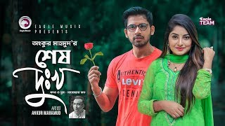 Shesh Dukkho | শেষ দুঃখ | Ankur Mahamud | New Song 2019 | Ustha Babu (Bangla Short Film)