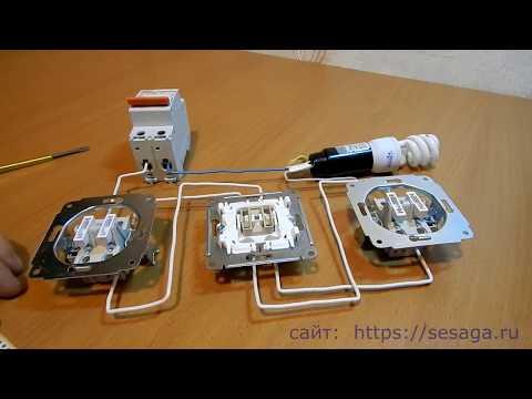 Как работает перекрестный выключатель