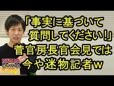 今や「迷」物?望月記者の会見質問w産経新聞にお笑いネタを提供する東京新聞