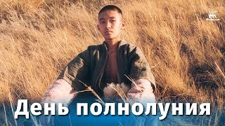 День полнолуния (драма, реж. Карен Шахназаров, 1998 г.)