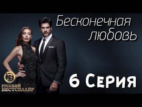 Бесконечная Любовь (Kara Sevda) 6 Серия. Дубляж HD720