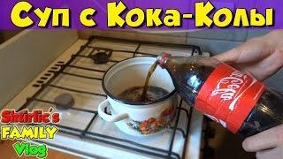 Вкусный суп с Кока-Колы  (а вам СЛАБО?)