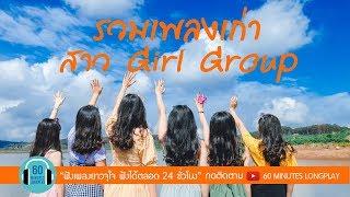 รวมเพลงเก่า สาว Girl Group l เลือกได้ไหม, ขอได้ไหม, ข่าวร้าย, เกลียด l