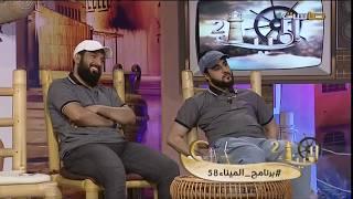 قصة الشيخ سعيد الكملي مع نصراني وزوجته ، .. برنامج الميناء - شبكة قنوات المجد