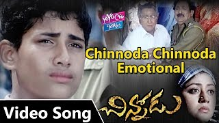 Chinnoda Chinnoda Emotional Video Song | Chinnodu Movie | Sumanth, Charmee  | YOYO TV Music