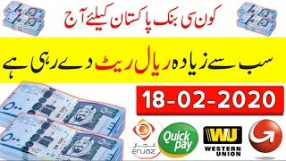18-02-2020 Saudi riyal exchange rate into Pakistani currency by today Saudi riyal rate,SAR to PKR,