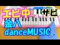 サビだけ【金八danceMUSIC】私立恵比寿中学(エビ中) 1本指ピアノ 簡単ドレミ楽譜 超…