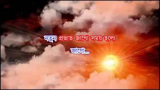 Jago Natun Prabhat Jago Karaoke | Durga Puja Songs