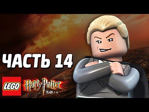 LEGO Harry Potter: Years 1-4 Прохождение - Часть 14 - ДЛИННОЕ ПРИКЛЮЧЕНИЕ
