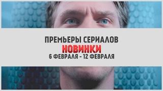 Новые сериалы: 6 февраля - 12 февраля | ЛЕГИОН, В РОЗЫСКЕ, ЦАРСТВО | LostFilm.TV