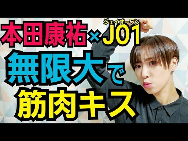 【本田康祐】筋肉キスが話題沸騰で本人もコメント【JO1】