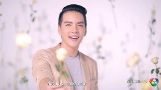 เพลงหนึ่งคำ Ost.เลื่อมสลับลาย [Official MV]