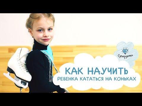 Как дети катаются на коньках видео