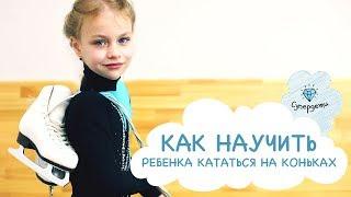 Как научить ребенка кататься на коньках [СУПЕРДЕТИ]