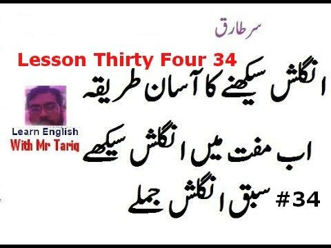 lesson 34 Thirty Four English sentences In Urdu By TARIQ AZIZ