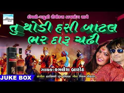 Tu Thodi Hasi Botal Bhar Daru Chadhi || New Timli Gujarati Song by Kamlesh Barot || Gujarati Geet