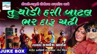 Tu Thodi Hasi Botal Bhar Daru Chadhi    New Timli Gujarati Song by Kamlesh Barot    Gujarati Geet