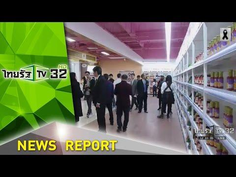 ย้อนหลัง ศูนย์สร้างโอกาสธุรกิจแดนมังกร | 19-01-60 | ชัดข่าวเที่ยง