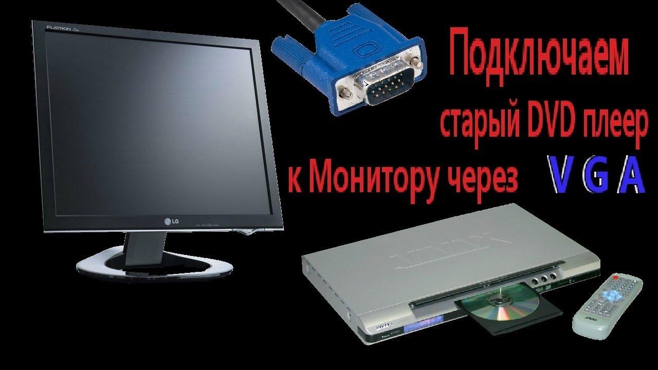 Как подключить монитор к двд плееру схема