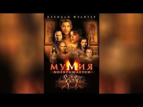 Мумия — КиноПоиск -