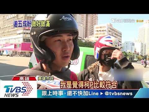 TVBS民調56%高雄人不支持韓選總統