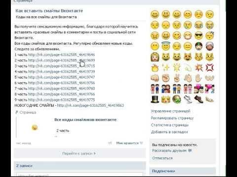 Как вставить смайлы Вконтакте