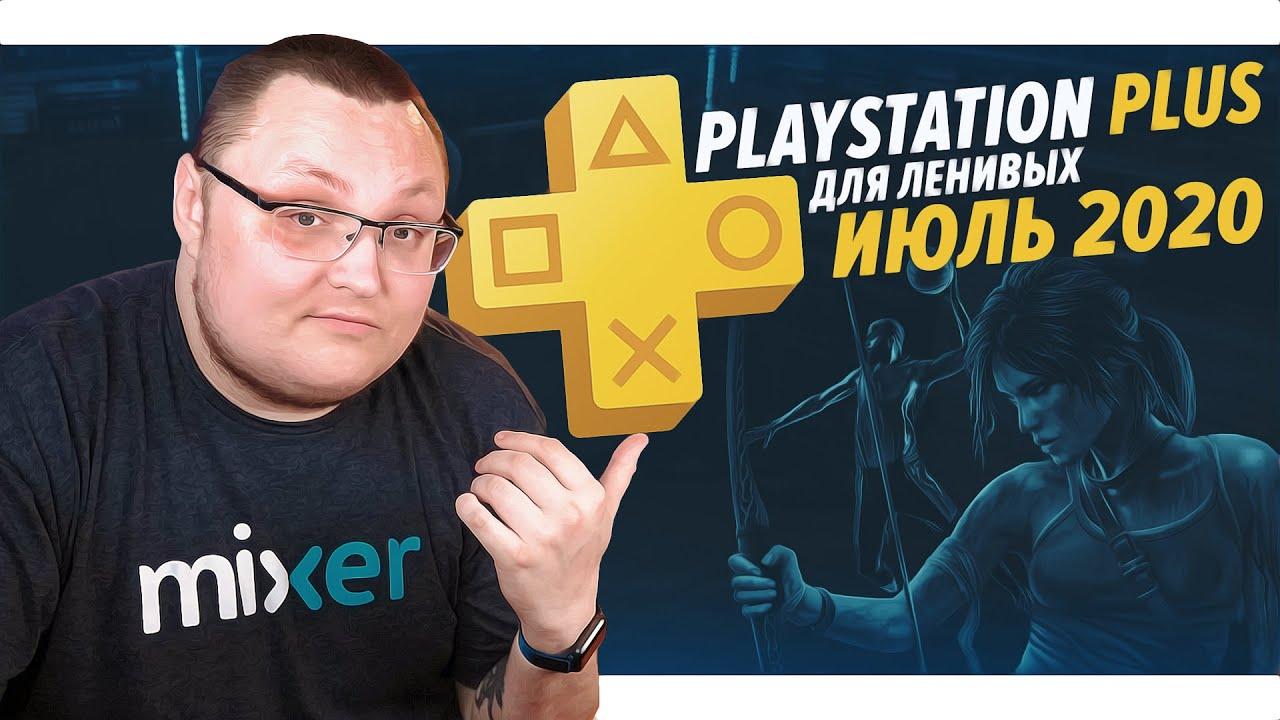 PlayStation Plus Для Ленивых – Июль 2020