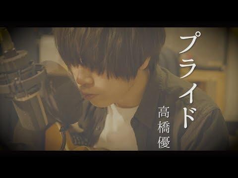 プライド /高橋優《弾語りcover》TVアニメ『メジャーセカンド』ED新曲/歌詞付き