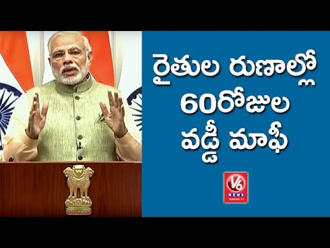 60-Day Interest Waiver On Farm Loans From Co-Operative Banks, Says PM Modi | V6 News