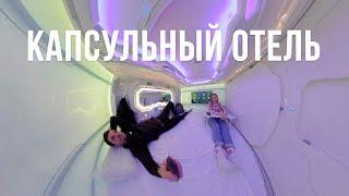 Тест-драйв капсульного отеля в двухместном номере в аэропорту Екатеринбурга