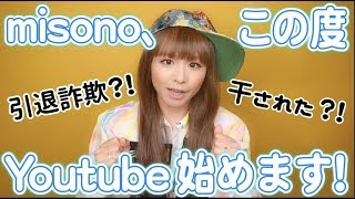 misono、YouTube参戦!!