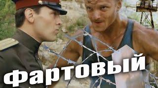 Фартовый. Русские фильмы онлайн! 2006. О суровом времени.
