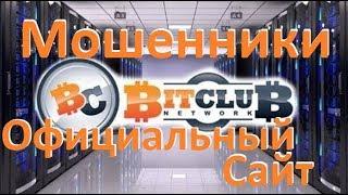 BitClub Network Официальный Сайт. ШОК! Мошенники! Будьте осторожны!