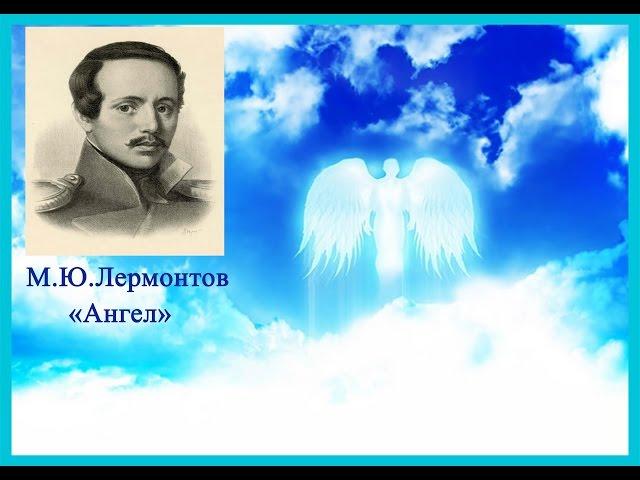 Изображение предпросмотра прочтения – МарияТкачева читает произведение «Ангел (По небу полуночи ангел летел…)» М.Ю.Лермонтова