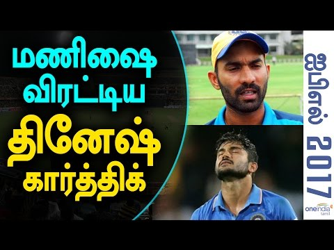 Dinesh Karthik Replaces Manish Pandey in Champions Trophy - Oneindia Tamil