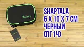 Розпакування Shaptala 16 х 10 х 7 см Чорний ПГ1Ч