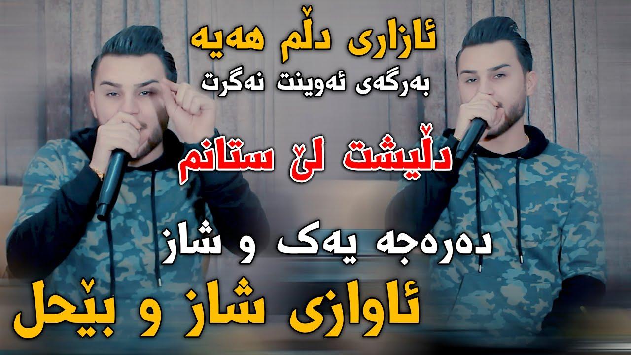 Ozhin Nawzad (Azary Dlm Haya) Danishtni Sherwan Jabar - Track 3 - ARO