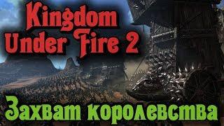 Захват Нового Королевства - Kingdom Under Fire 2