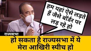 हो सकता है Rajya Sabha में ये मेरा आखिरी स्पीच हो, सदन में ऐसा क्यों बोले Ghulam Nabi Azad