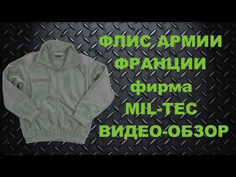 ФЛИС ФРАНЦИЯ F2 FOLIAGE МИЛТЕК (реплика)