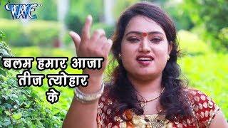NEW Special तीज व्रत गीत 2018 - Rana Rao - Balma Hamar Aaja Teez Tyohar Ke  - Bhojpuri Teej Songs