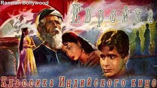 Классика Индийского кино Еврейка (1958) Индия
