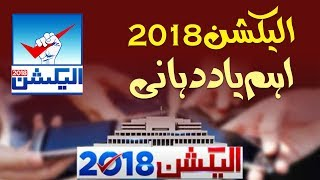 General Election Pakistan 2018 | Important Reminder | Future Of Pakistan | Hafiz Irfan Shafiq |