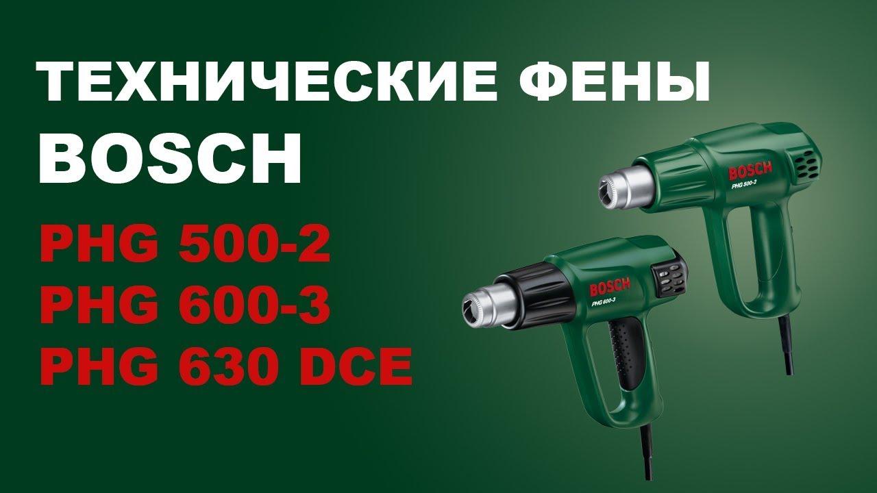 Технічні фени Bosch PHG 500-2 65f962da8ab41