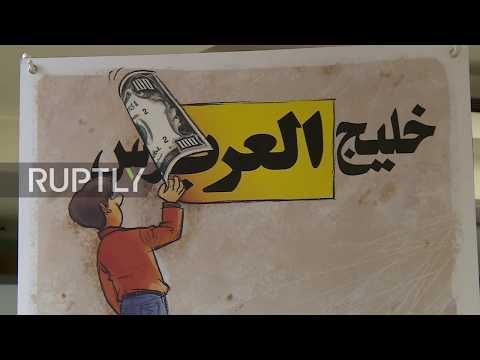 Iran: Cartoon exhibition in Tehran mocks Trump's 'Arabian Gulf' gaffe