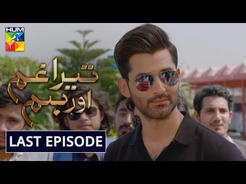 Download Tera Ghum Aur Hum Last Episode HUM TV Drama 12 November 2020