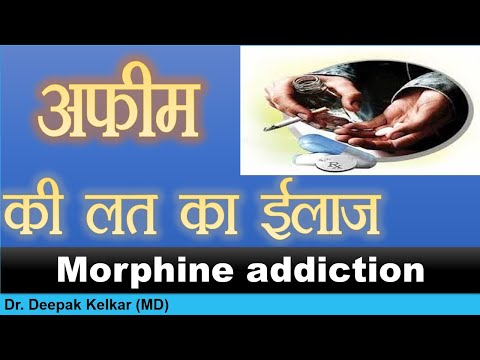 morphine-addiction-अफीम-की-लत-का-ईलाज-dr-kelkar-mental-illness-psychiatrist
