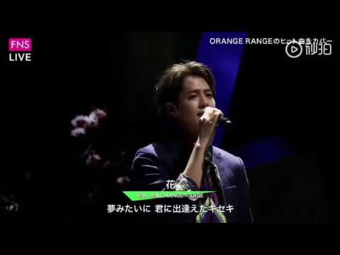 GENERATIONS From EXILE TRIBE 花 FNS2019